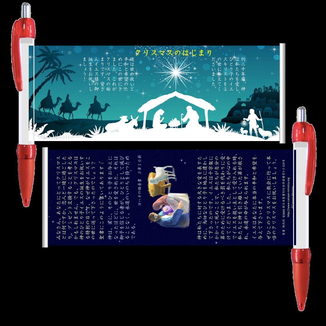 伝道商品 クリスマスのはじまりのトラクトペン