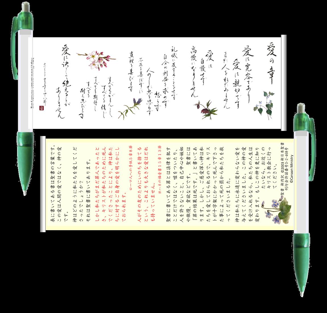 伝道商品 愛の章のトラクトペン